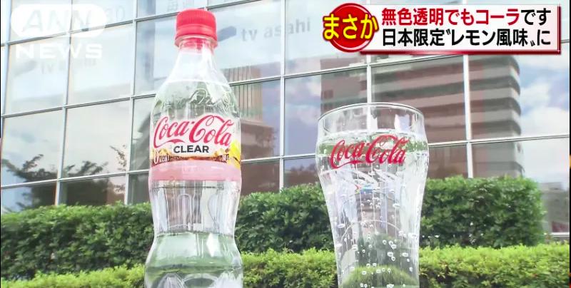 Coca Cola se volverá transparente en Japón